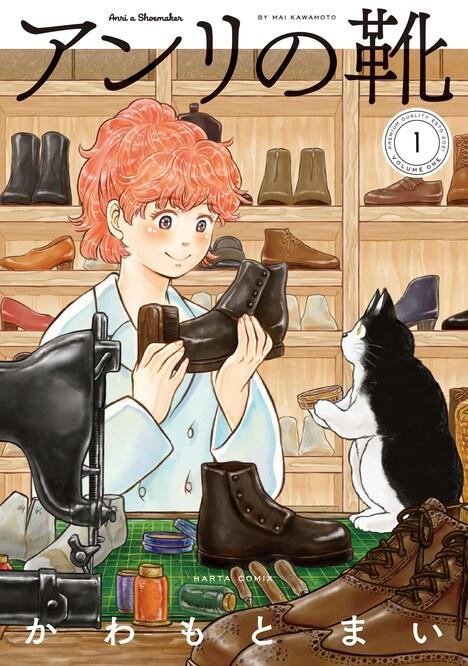 「アンリの靴」1巻