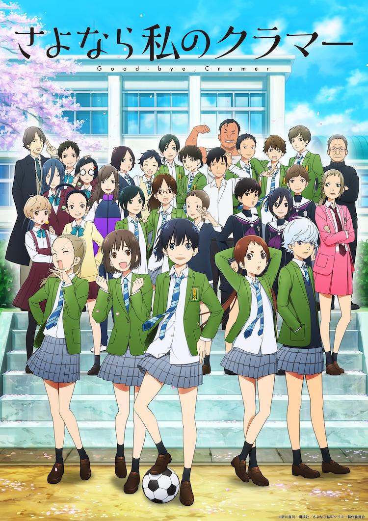 TVアニメ「さよなら私のクラマー」第2弾キービジュアル (c)新川直司・講談社/さよなら私のクラマー製作委員会
