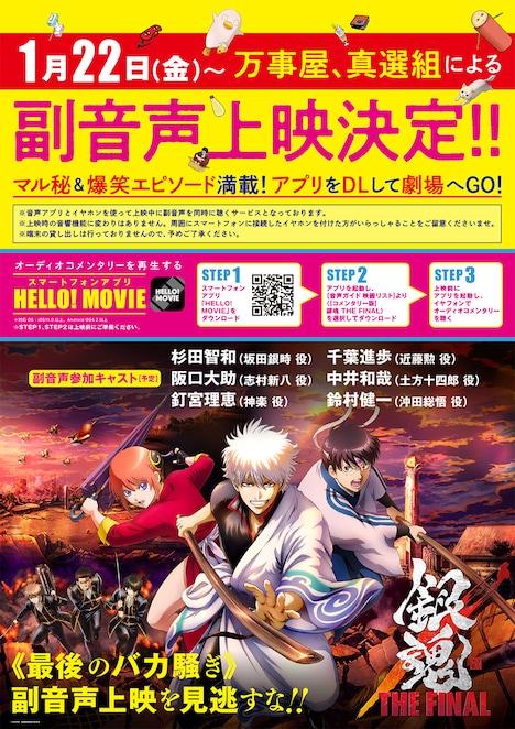劇場アニメ「銀魂 THE FINAL」副音声上映のポスタービジュアル。