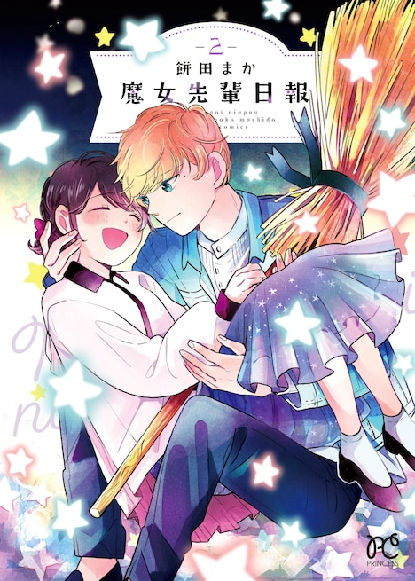 「魔女先輩日報」最終2巻