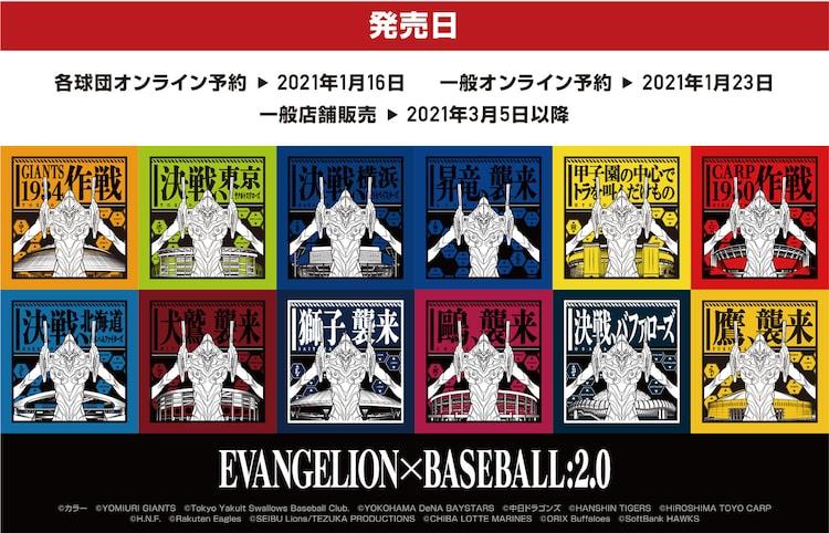 「エヴァンゲリオン」とプロ野球12球団のコラボグッズに使用されるイラスト。