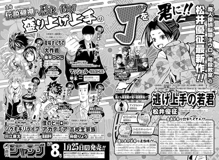 週刊少年ジャンプ7号に掲載された次号告知ページ。(c)週刊少年ジャンプ2021年7号/集英社