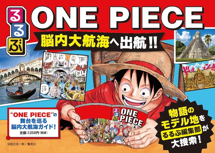 「るるぶ ONE PIECE」の紹介画像。