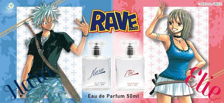 「RAVE」香水のバナー。