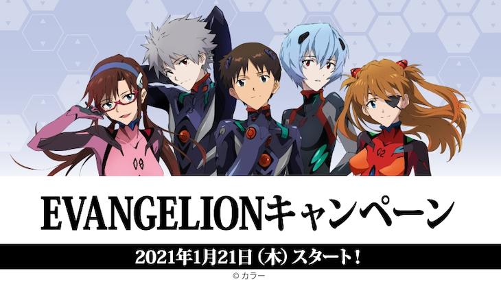 アニメ「エヴァンゲリオン」シリーズとローソンのコラボキャンペーン告知ビジュアル。
