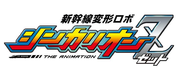 TVアニメ「新幹線変形ロボ シンカリオンZ」ロゴ (c)プロジェクト シンカリオン・JR-HECWK/超進化研究所Z・TX
