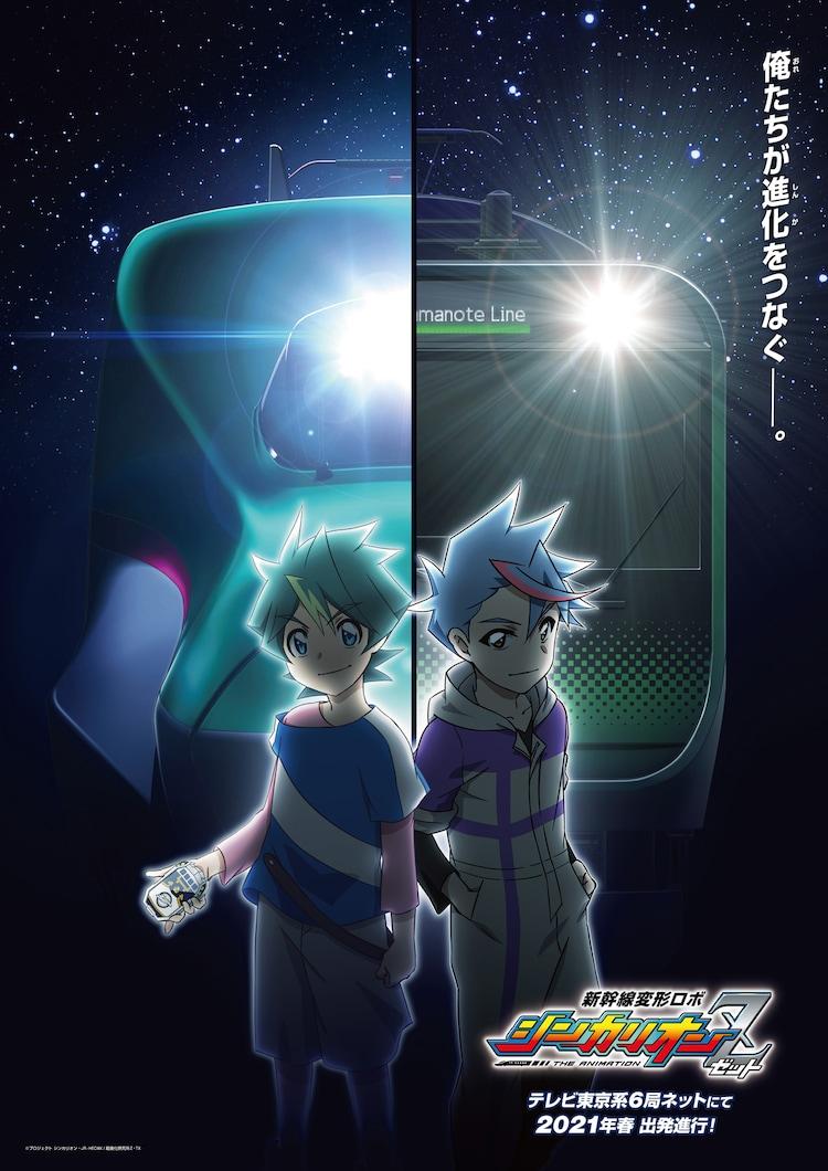 TVアニメ「新幹線変形ロボ シンカリオンZ」ティザービジュアル (c)プロジェクト シンカリオン・JR-HECWK/超進化研究所Z・TX