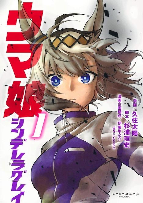 「ウマ娘 シンデレラグレイ」1巻