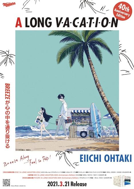 久米田康治のイラストを用いた「A LONG VACATION 40th Anniversary Edition」のポスター。