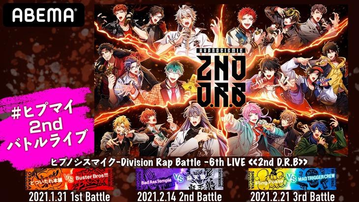 「ヒプノシスマイク-Division Rap Battle- 6th LIVE <<2nd D.R.B>>」キービジュアル
