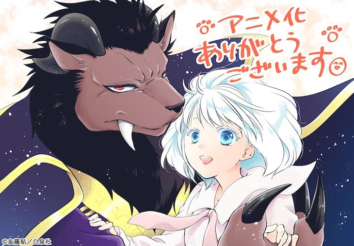 「贄姫と獣の王」アニメ化決定イラスト