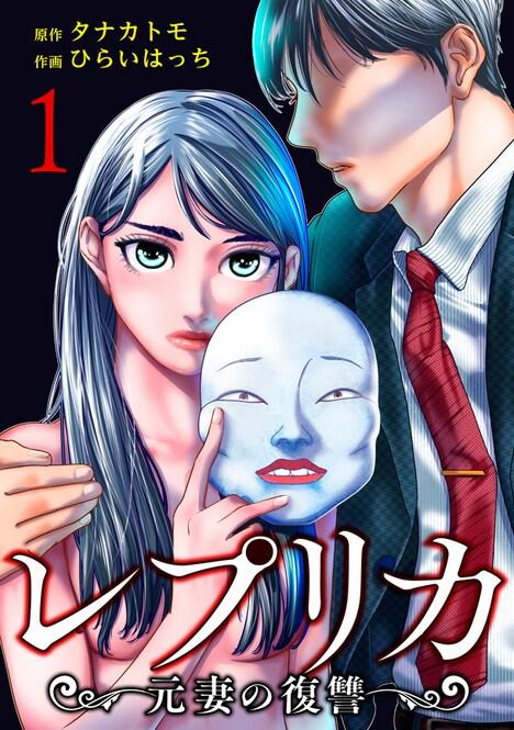 「レプリカ 元妻の復讐」1巻