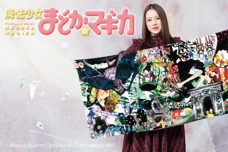 「魔法少女まどか☆マギカ 魔女と手下のポスターバスタオル」