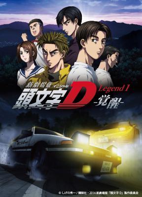 「新劇場版 頭文字D Legend1 -覚醒-」ビジュアル