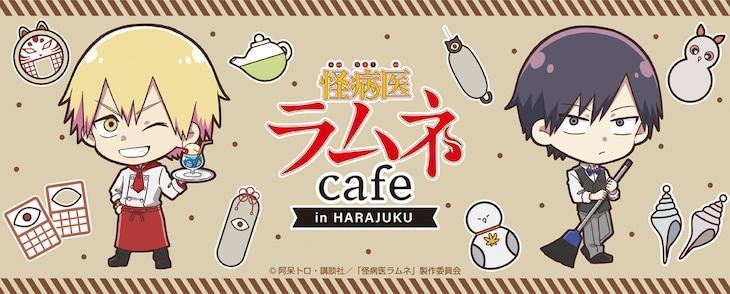 「『怪病医ラムネ』cafe in HARAJUKU」バナー