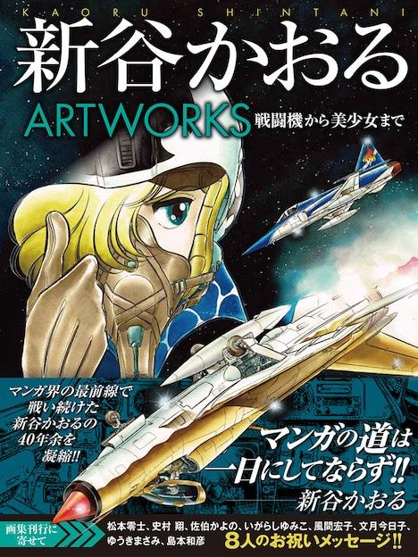 「新谷かおるARTWORKS 戦闘機から美少女まで」