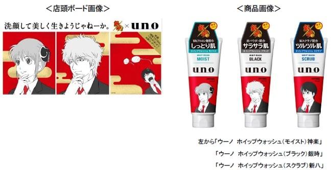 「銀魂 THE FINAL」と「ウーノ」のコラボによる店頭ボード画像と商品画像。