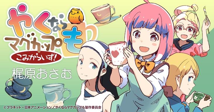 「やくならマグカップも」のコミカライズのバナー。(c)プラネット・日本アニメーション/やくならマグカップも製作委員会