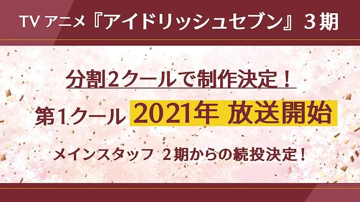 TVアニメ「アイドリッシュセブン」3期の告知ビジュアル。(c)BNOI/アイナナ製作委員会