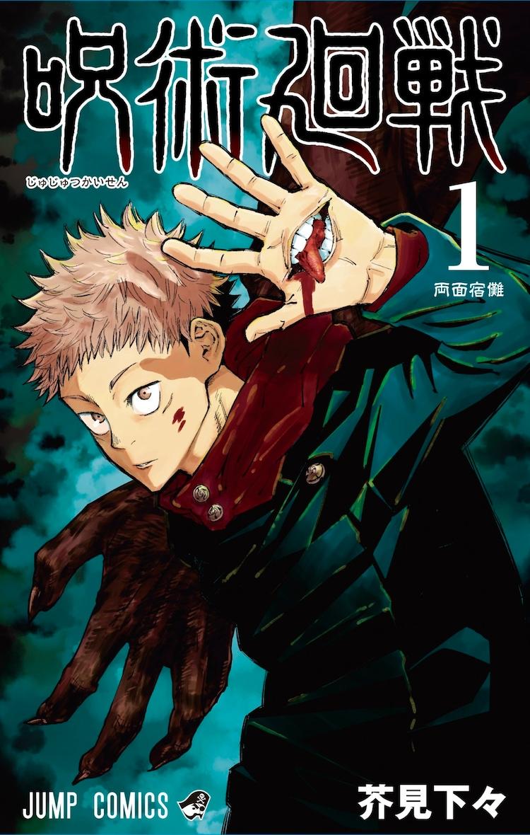 「呪術廻戦」1巻