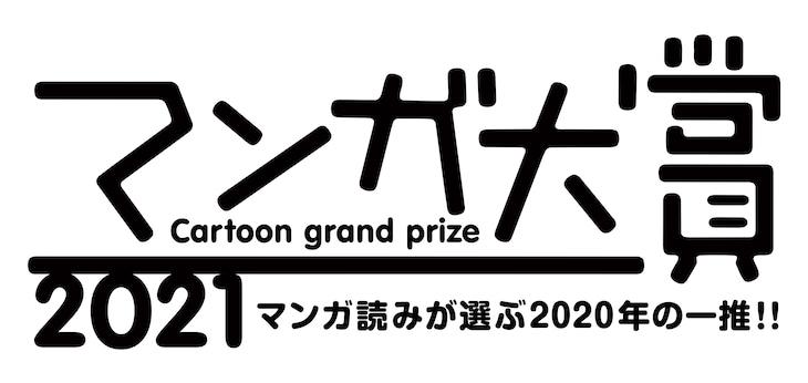 マンガ大賞2021のロゴ。