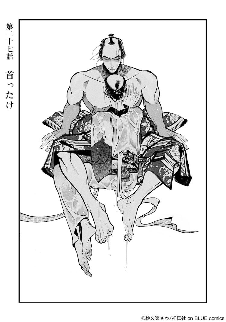 「百と卍」4巻より。