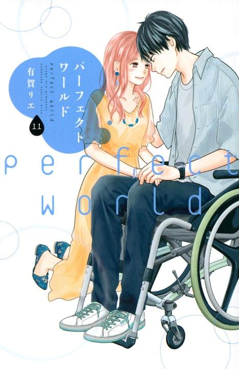 「パーフェクトワールド」11巻