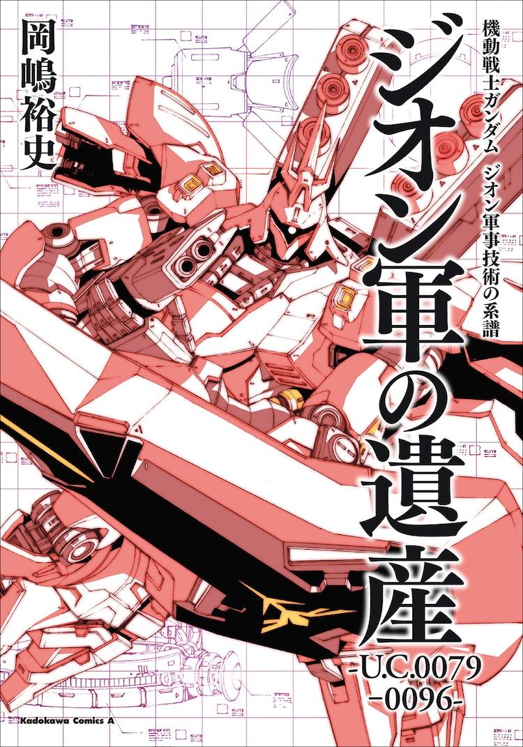 「機動戦士ガンダム ジオン軍事技術の系譜 ジオン軍の遺産 U.C.0079‐0096」