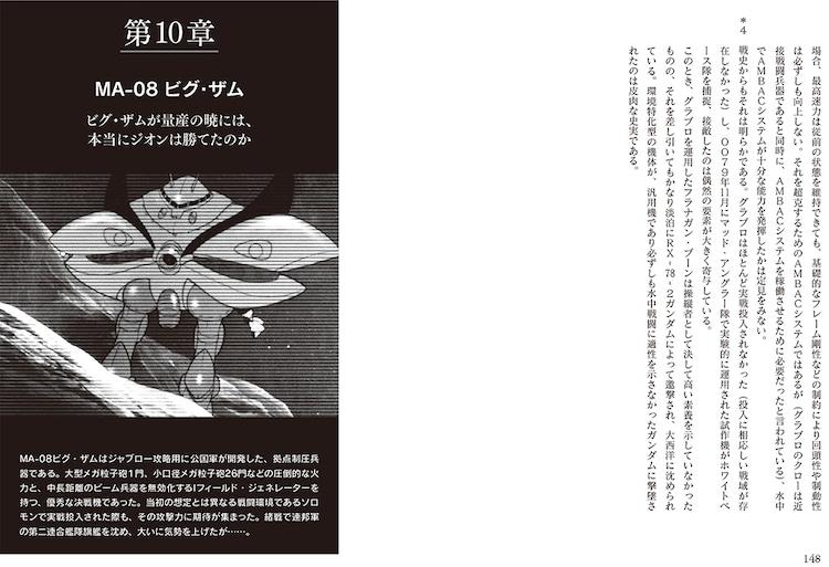 「機動戦士ガンダム ジオン軍事技術の系譜 ジオン軍の失敗 U.C.0079」より。