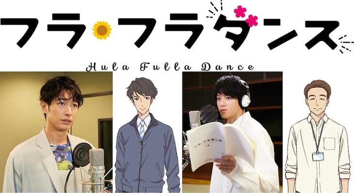 左からディーン・フジオカ、鈴懸涼太のキャラ設定画、山田裕貴、平和人のキャラ設定画。