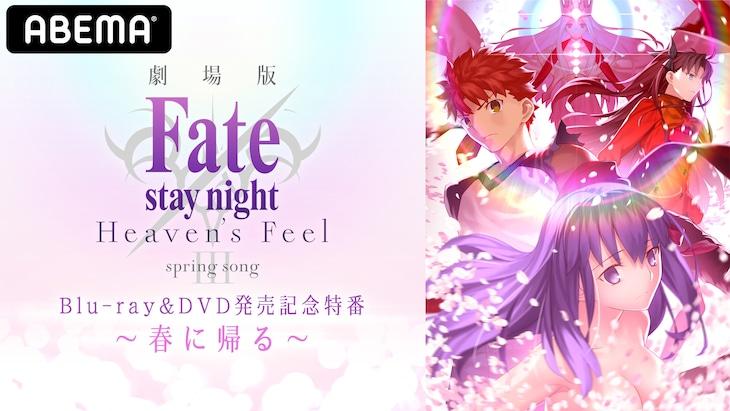 「劇場版『Fate/stay night [Heaven's Feel]』III.spring song Blu-ray&DVD発売記念特番~春に帰る~」バナー