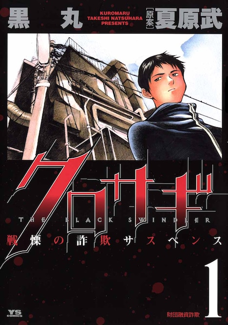 「クロサギ」1巻 (c)黒丸・夏原武/小学館