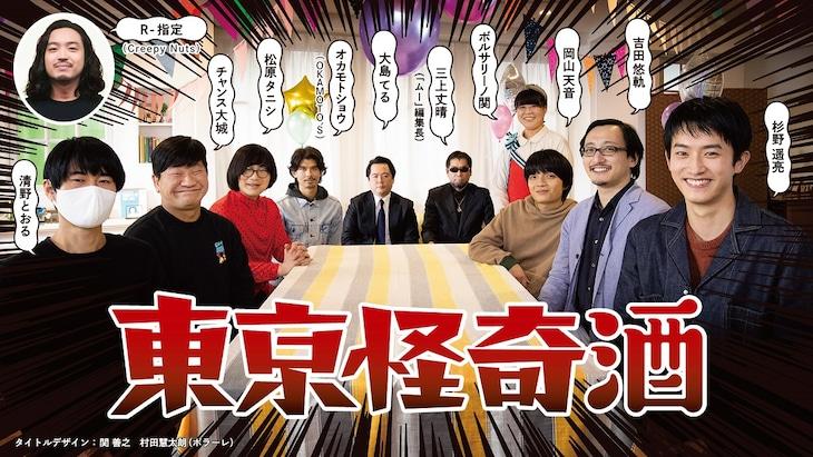 ドラマ「東京怪奇酒」キービジュアル