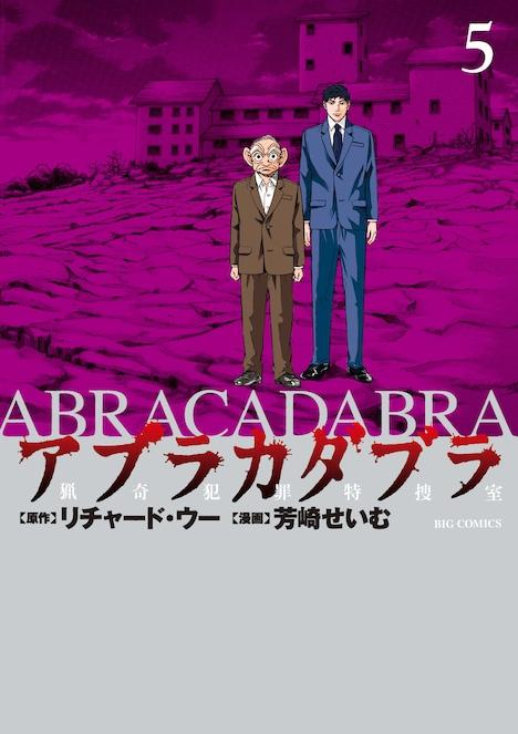 「アブラカダブラ ~猟奇犯罪特捜室~」5巻