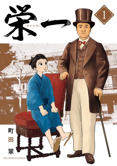 「栄一」1巻