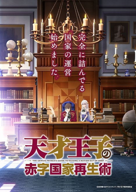 TVアニメ「天才王子の赤字国家再生術」キービジュアル