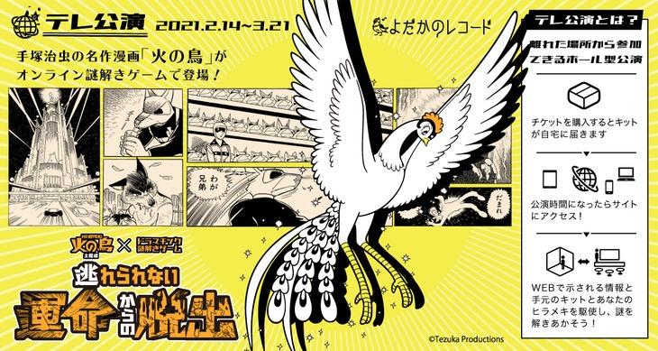 ゲーム「逃れられない運命からの脱出」の詳細。(c)Tezuka Productions