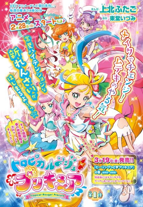 「トロピカル~ジュ!プリキュア」扉ページ