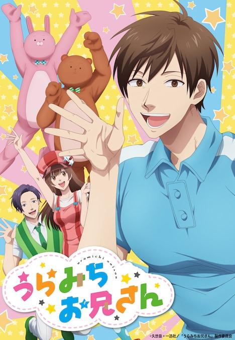 TVアニメ「うらみちお兄さん」ティザービジュアル