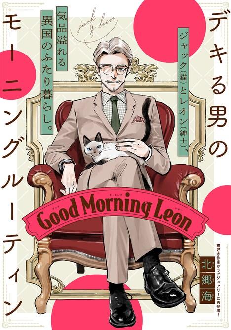 「Good Morning Leon」扉ページ