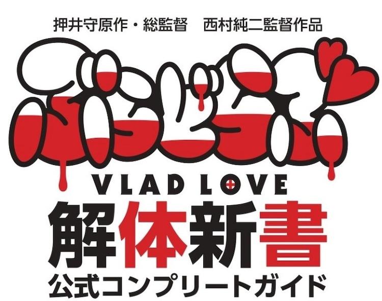 公式ファンブック「ぶらどらぶ解体新書」ロゴ
