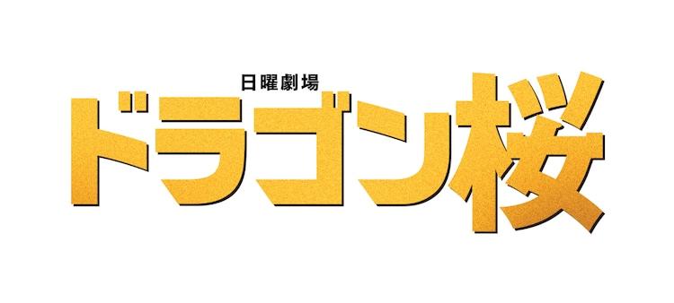ドラマ「ドラゴン桜」ロゴ