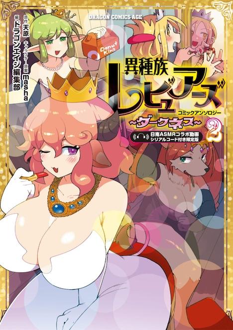 「異種族レビュアーズコミックアンソロジー ~ダークネス~2」限定版