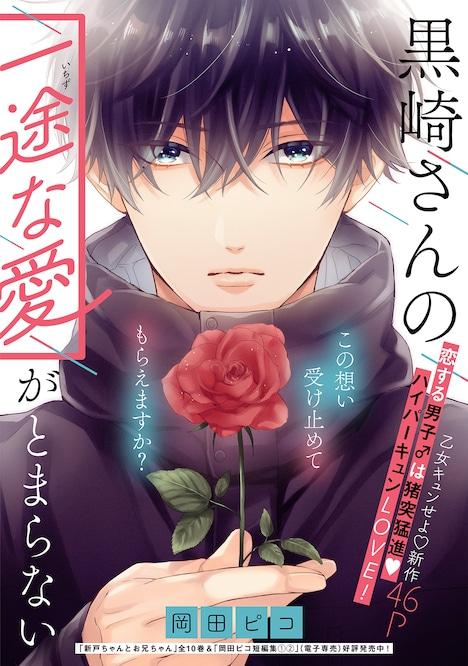「黒崎さんの一途な愛がとまらない」扉ページ