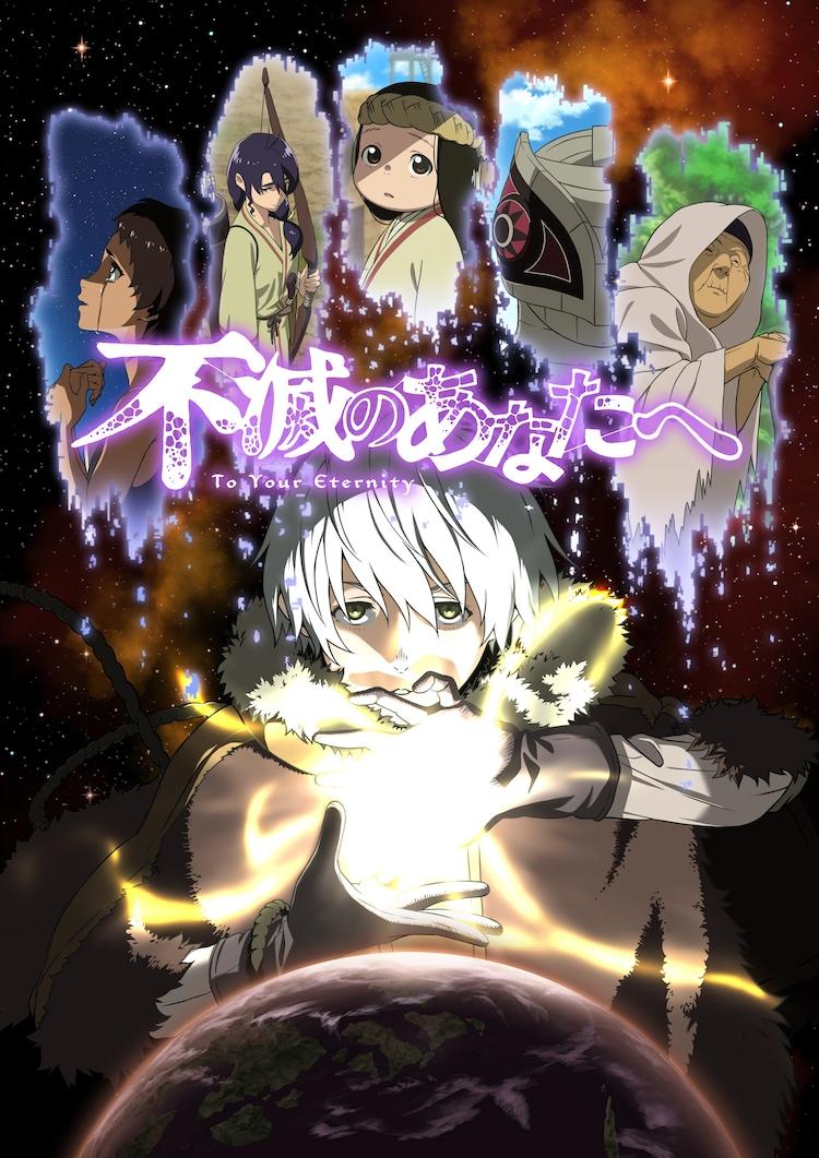 TVアニメ「不滅のあなたへ」キービジュアル (c)大今良時・講談社/NHK ・NEP