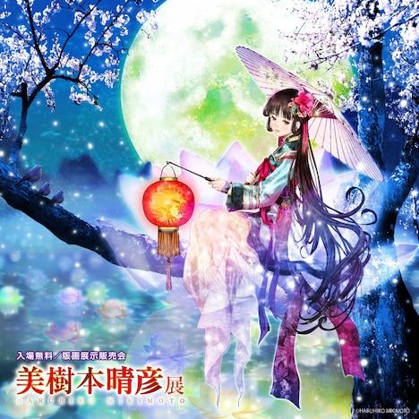 「美樹本晴彦展」ビジュアル