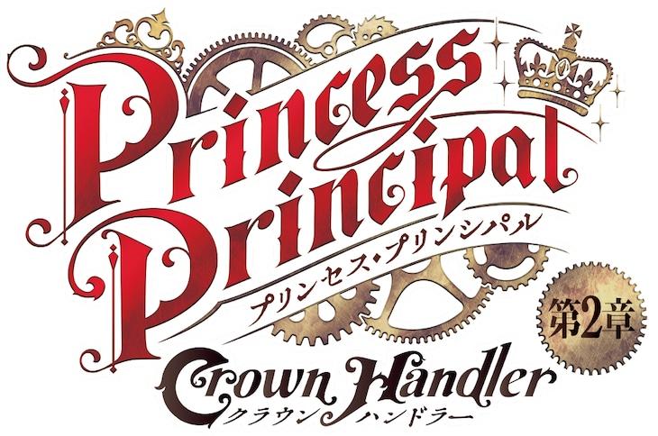 「プリンセス・プリンシパル Crown Handler」第2章ロゴ