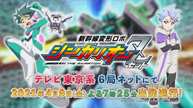 TVアニメ「新幹線変形ロボ シンカリオンZ(ゼット)」PV第1弾より。(c)プロジェクト シンカリオン・JR-HECWK/超進化研究所Z・TX