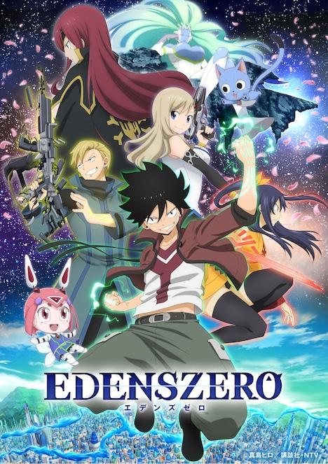 TVアニメ「EDENS ZERO」第1弾キービジュアル