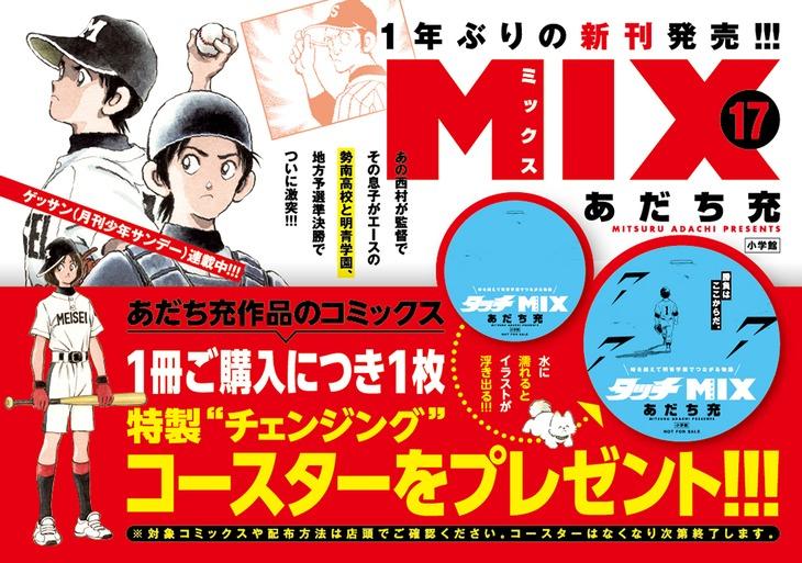 「MIX」17巻発売に合わせた書店フェアの告知画像。